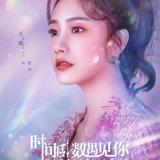 Wang Yu — Zhao Yan