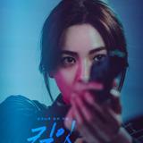 Nana — Do Hyun Jin