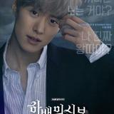 Gong Myung — Bi Ryum