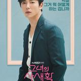 Kim Jae Wook — Ryan