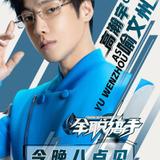 Gao Han Yu — Yu Wen Zhou