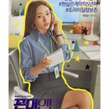 Park Ah In — Tak Jung Eun