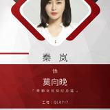 Qin Lan — Mo Xiang Wan