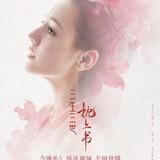 Dilmurat Dilraba — Bai Feng Jiu
