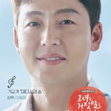 Lee Jung Jin — Choi Jin Hyuk