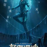 Li Man — A Ning