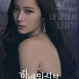 Krystal Jung — Mu Ra