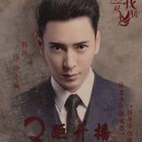 Han Dong — Li Jiancheng, Crown Prince Yin