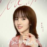 Cheng Xiao Meng — Su Jia Nan