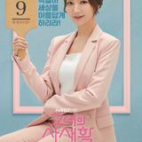 Park Min Young — Sung Duk Mi