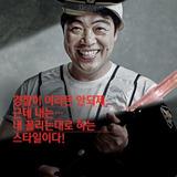 Lee Won Jong — Choi Tae Pyung