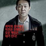 Park Sung Woong — Jang Moo Won