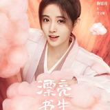 Ju Jing Yi — Xue Wen Xi