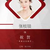 Zhang Yan Yan — Zhu He
