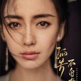 Angelababy — Bai Ping Ting