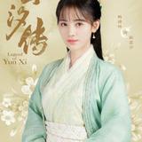 Ju Jing Yi — Han Yun Xi