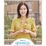 Im Soo Hyang — Kang Mi Rae