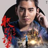 Darren Wang — Hu Tian