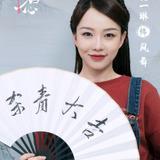 Huang Yi Lin — Feng Wu