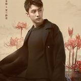 Johnny Huang — He Lan Jing Ting
