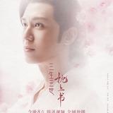 Baron Chen — She Yan