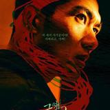 Uhm Tae Goo — Kim Min Chul