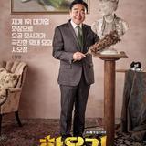 Jang Kwang — Yoon Dae Shik
