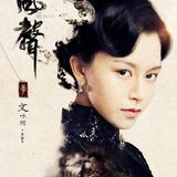 Janice Man — Li Ning Yu