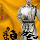Jason Koo — Bei Tang Yi