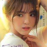 Han So Hee — Yoo Na Bi