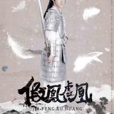 Dong Zi Ming — Xie Qing Yun