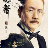 Zhang Zhi Jian — Jin Sheng Huo