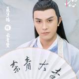 Nie Zi Hao — Yun Qing Xian