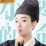 Ma De Ya — Yan Zhi Xia