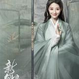 Xiao Yan — Xiao Qing
