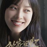 Sun Jia Ling — Zhao Xiao Tang