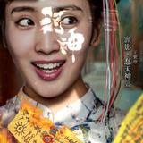 Wang Zi Xuan — Gu Ying