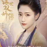 Li Yi Tong — Fu Jin Zhan