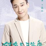 Wu Hao Chen — Gao Mu