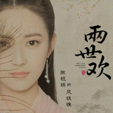 Chen Yu Qi — Feng Mian Wan