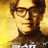 Kim Tae Hoon — Kim Eun Joong