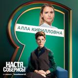 Светлана Камынина — Алла Кирилловна