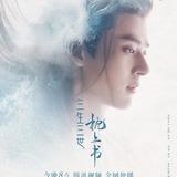 Dylan Kuo — Su Mo Ye