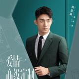 Johnny Huang — Song Lin