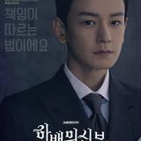 Im Joo Hwan — Hoo Ye