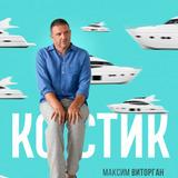 Максим Виторган — Костя
