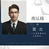 Godfrey Gao — Mo Bei