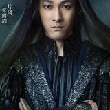 Zhang Yu Jian — King Pian Feng