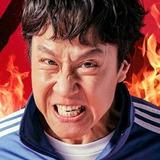Jung Woo — Noh Hwi Oh