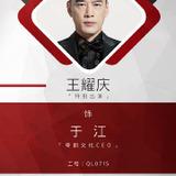 David Wang — Yu Jiang